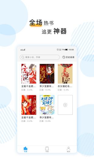 笔趣阁漫画版下载-笔趣阁漫画app下载