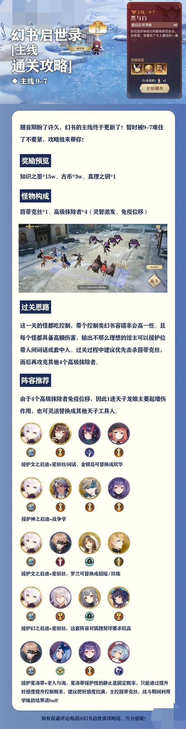 幻书启世录主线9-7通关阵容推荐攻略