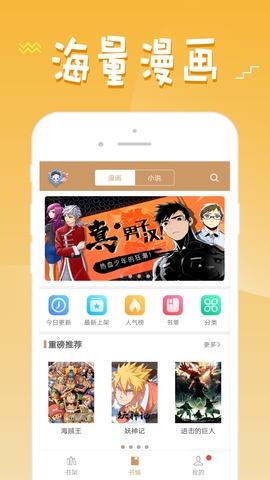 36漫画app旧版下载-36漫画2.0.1版本下载