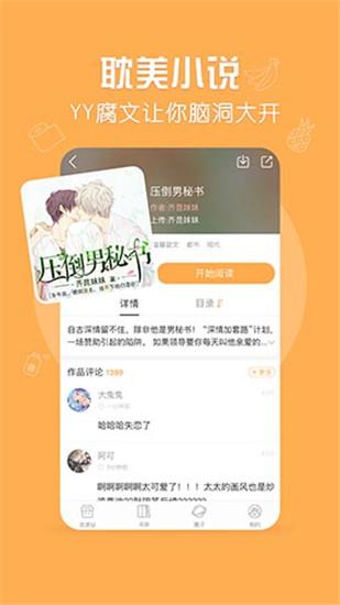 菠萝饭漫画app下载-菠萝饭漫画手机版下载