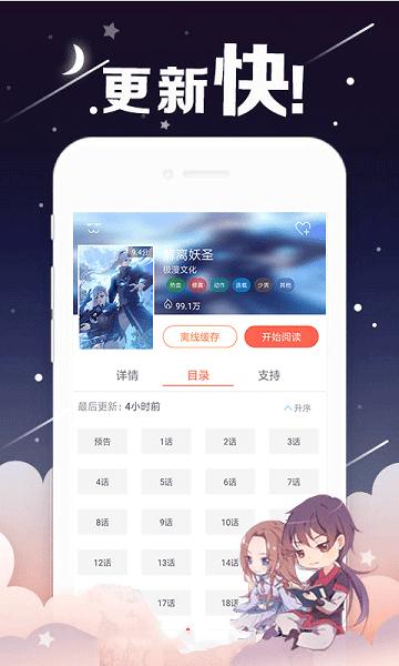 360漫画网app下载-360漫画软件下载