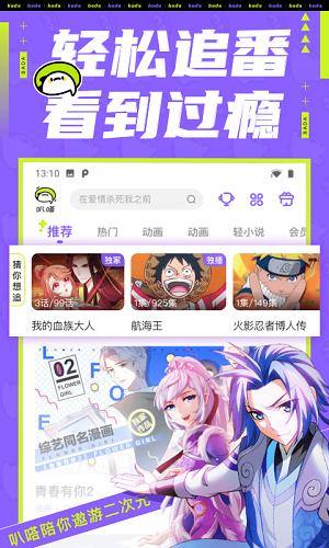 叭哒漫画下载app-叭哒漫画下载免费