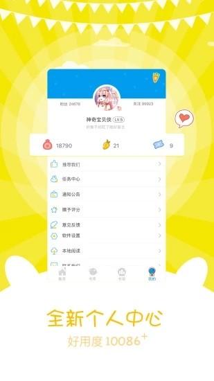 风炫漫画app下载-风炫漫画最新版下载
