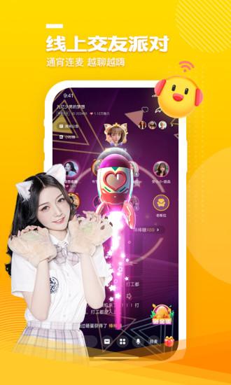GOGO语音app下载-GOGO语音软件下载
