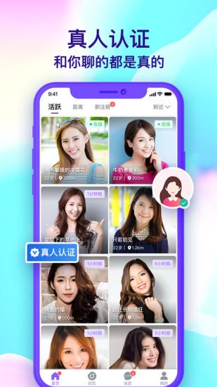 择友app下载-择友最新版下载