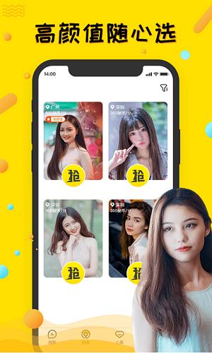 豆见交友app一对一下载-豆见交友聊天软件下载