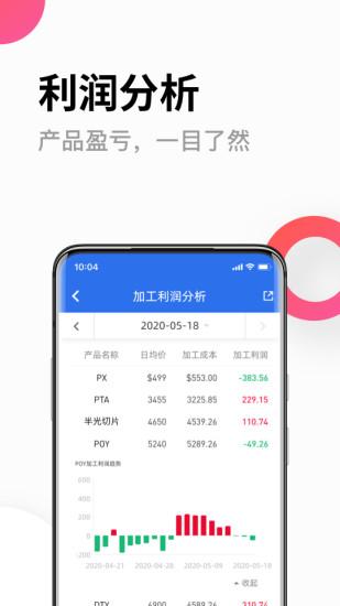化纤邦app下载-化纤邦最新版下载