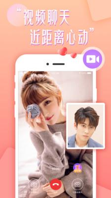 花盼聊天app下载最新版-花盼聊天安卓版下载