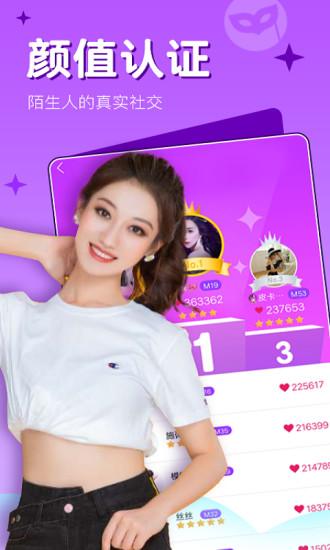 面具视频聊天交友app下载-面具视频聊天交友软件下载