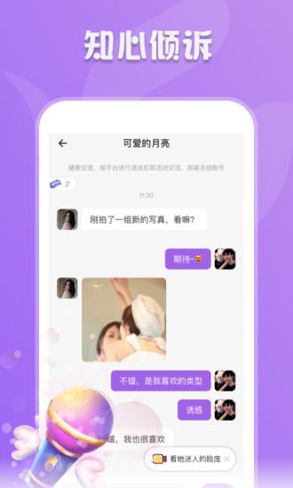 绿茶交友app下载-绿茶交友手机版下载