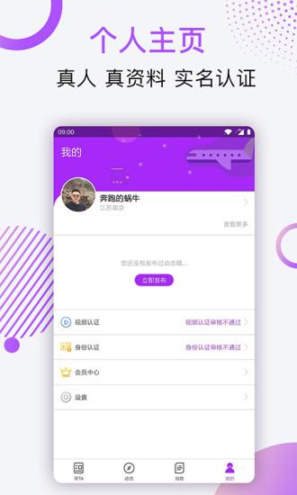 伴心交友app最新版下载-伴心交友安卓版下载