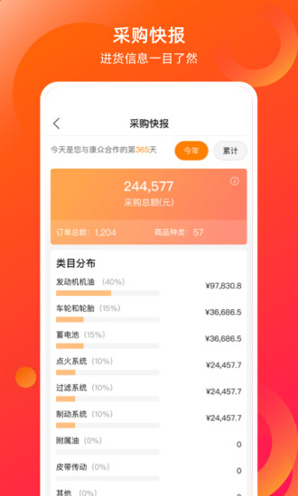 康众汽配app下载-康众汽配手机版下载