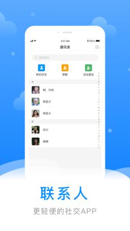 寄语app下载安卓版-寄语软件下载