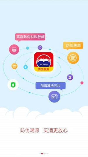 茅台防伪溯源2021版下载-贵州茅台app最新版下载