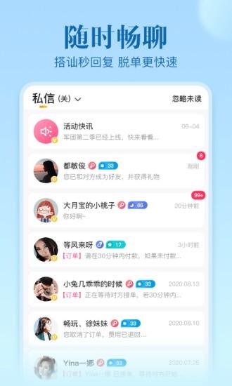 不止心动交友app下载-不止心动交友最新版下载