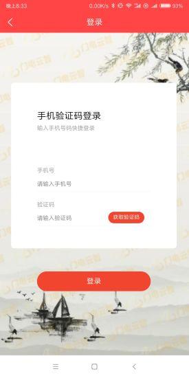 闪电云智app下载-闪电云智手机版下载