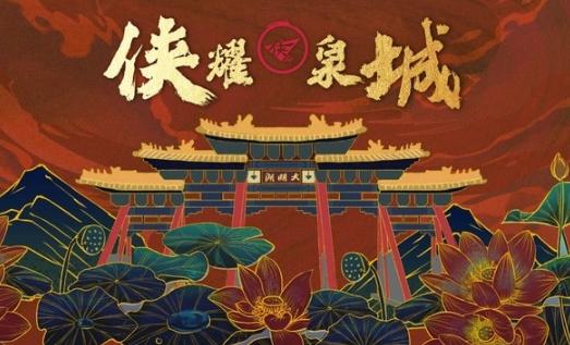 RW电子竞技俱乐部王者荣耀分部 - RW侠 获得济南城市冠名