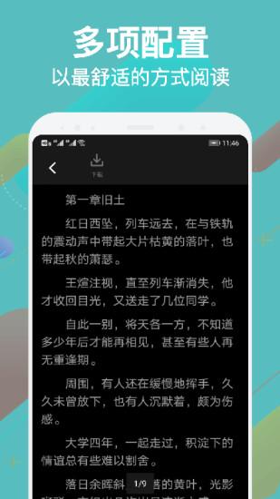 追书大师漫画app下载-追书大师免费下载