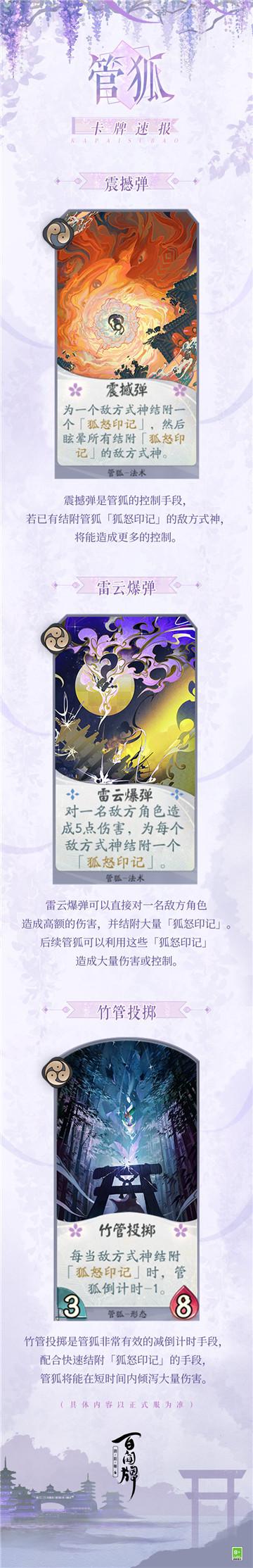 百闻牌《繁花入梦》新式神管狐曝光,卡牌情报抢先看!