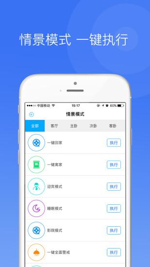 中一智能app下载-中一智能手机版下载