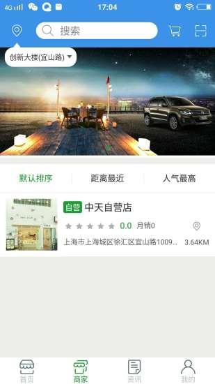 中天汽车app下载-中天汽车手机版下载