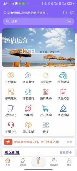 悦居生活物业版下载-悦居生活app下载