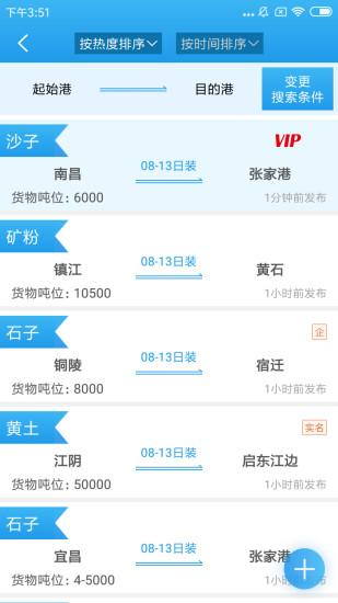 船货之家app下载-船货之家手机版下载