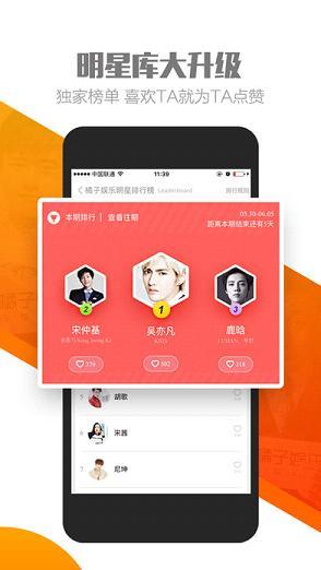 橘子直播间app下载-橘子直播间jztv软件下载