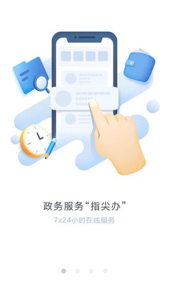 办事通app注册下载实名制认证-一部手机办事通下载