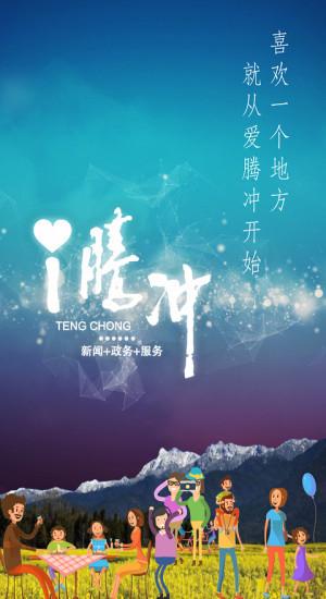 i腾冲app下载-i腾冲手机版下载