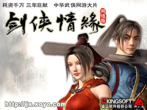 《剑网1:归来》国服先导PV公布 经典玩法梦回最初的江湖