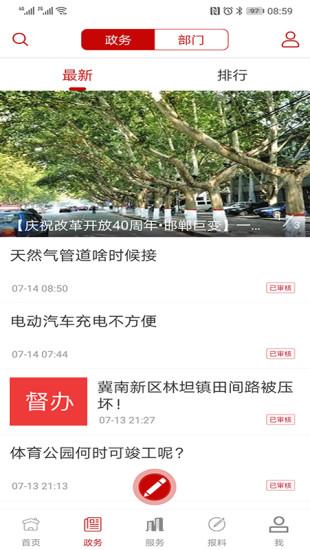 掌上邯郸邯郸广电app下载-掌上邯郸直播下载