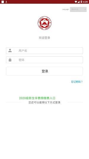 掌上新大app下载-新疆大学掌上新大下载