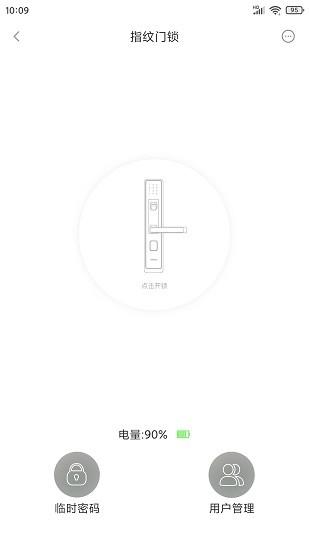 建泽智慧家app下载-建泽智慧家最新版下载