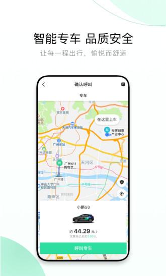 有鹏出行司机端最新版本下载-有鹏出行司机端app下载