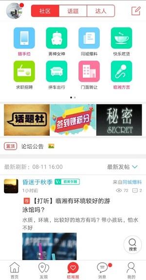 临湘在线app下载-临湘在线安卓版下载