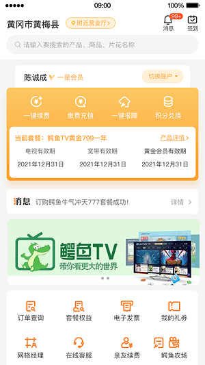 广电营业厅app下载-广电营业厅手机版下载
