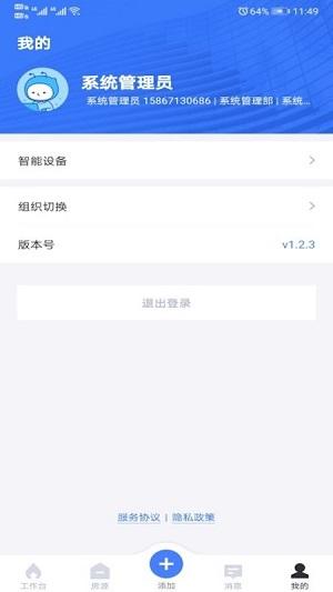 麦滴管家pro安卓下载-麦滴管家Pro app下载