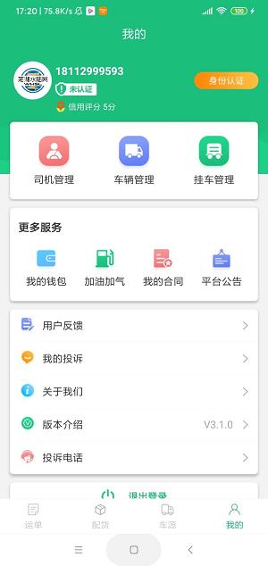 芜湖水陆物流app下载-芜湖水陆物流手机版下载