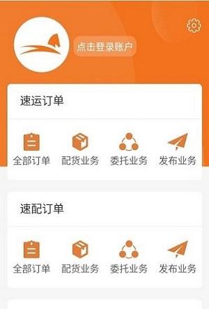 美武物流app下载-美武物流手机版下载