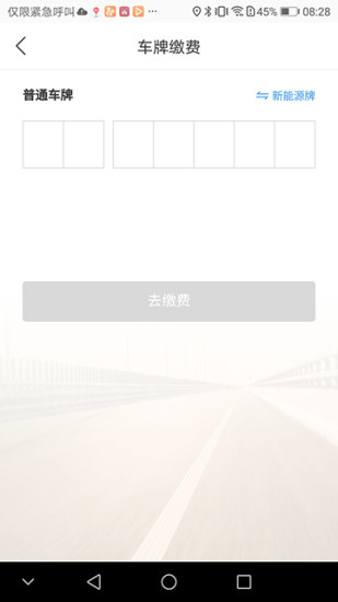 港城停车app下载-港城停车手机版下载