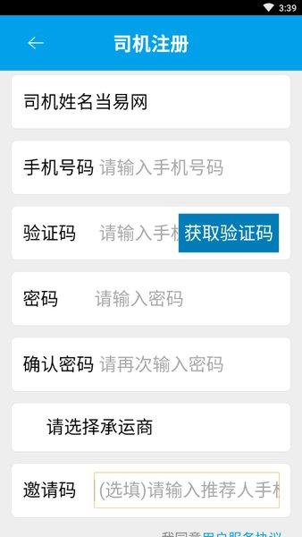 美钢物流司机版下载-美钢物流业务系统下载