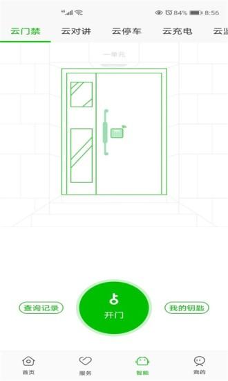 点生活app下载-点生活手机版下载