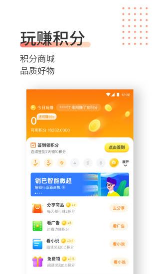 销巴生活app下载-销巴生活最新版下载
