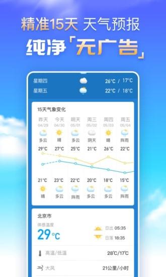 天气预报纯净版本下载-纯净版天气预报软件下载