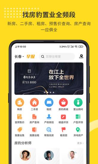找房豹app下载-找房豹软件下载
