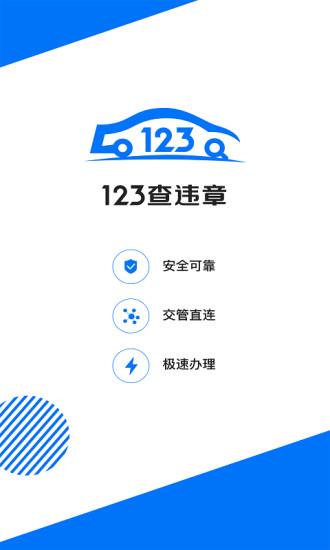123查违章app下载-123查违章手机版下载