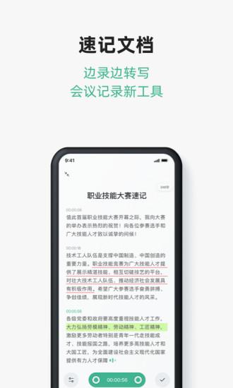 讯飞文档app下载-讯飞文档软件下载