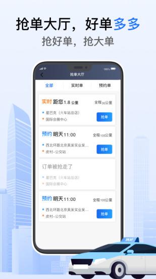 好的出租联盟app下载-好的出租联盟软件下载