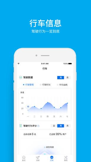 大众众e联app下载-大众众e联手机版下载